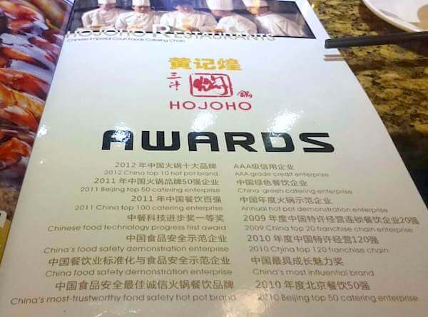 Huang Ji Huang Awards