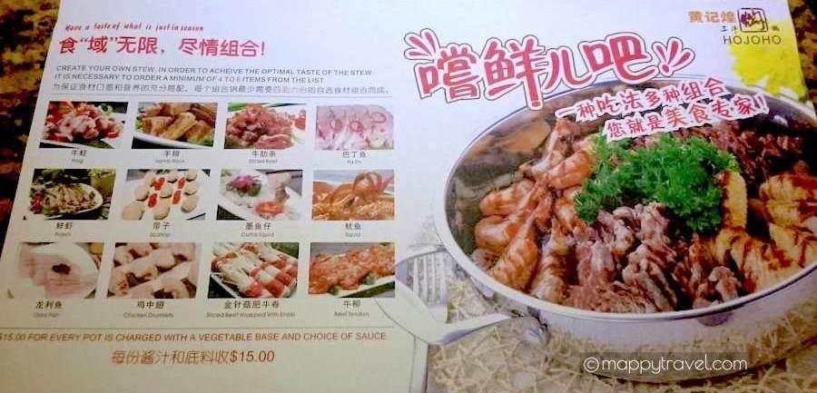 Huang Ji Huang Food Menu
