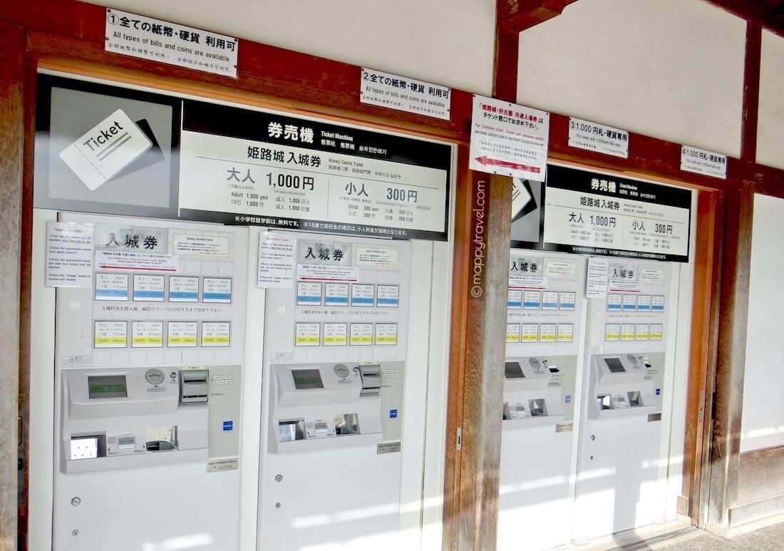 Himeji Castle Ticket Machines