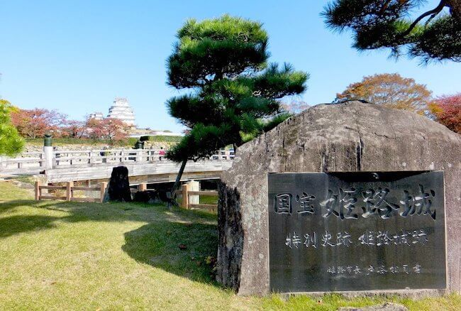 "Translated from Kanji "" National Treasure, Himeji Castle"""